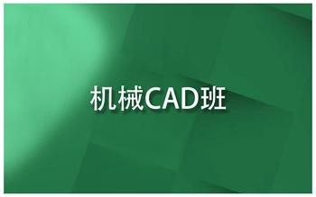 CAD制图高级班(免费)