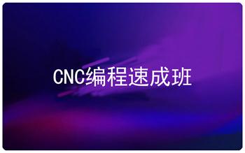 CNC编程速成班