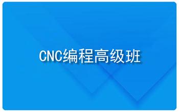 CNC编程高级班