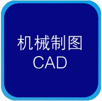 机械制图CAD