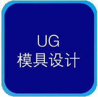 UG模具设计