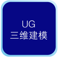 UG三维建模
